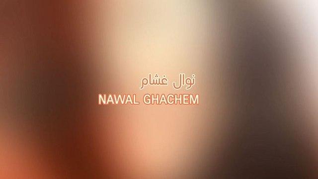 Nawal Ghachem - Ya Lghourba