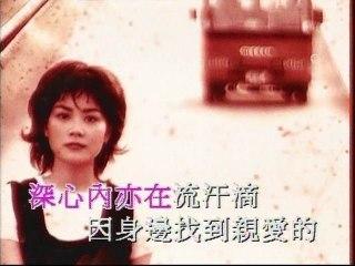 Faye Wong - Summer Of Love