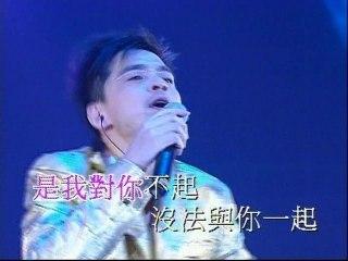 Anthony Wong - Bian Zou Bian Chang