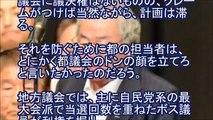 【政治ニュースハンター】ゼネコン・不動産業界が内田茂都議にひれ伏す理由 東京・江東区の築地市場の移転予定地でテロ対策の訓練が行われました。 訓練は、江東区のゆりかもめ新豊洲駅構内で