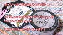 ダイソーコスメ アイシャドウのおすすめ人気ランキングTOP10