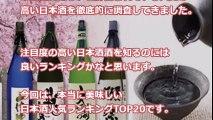 本当に美味しい日本酒人気ランキングTOP20