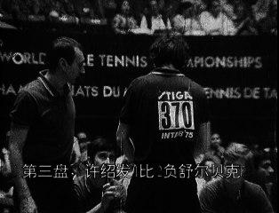 1975 (WTTC final) China vs Yugoslavia