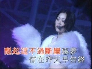 Shirley Kwan - Ye Mi Gong