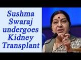 Sushma Swaraj's kidney transplant at AIIMS successful | Oneindia News
