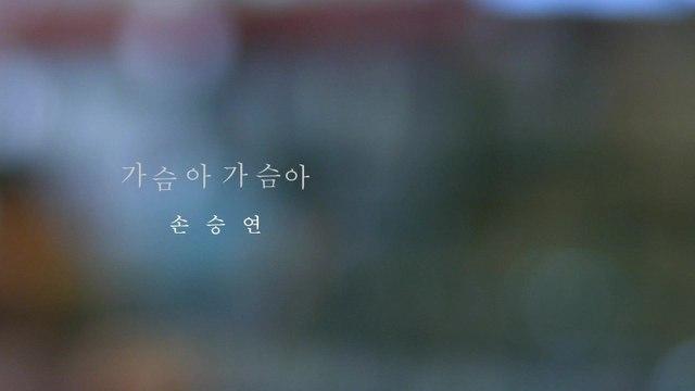 Seung Yeon Son - My Heart