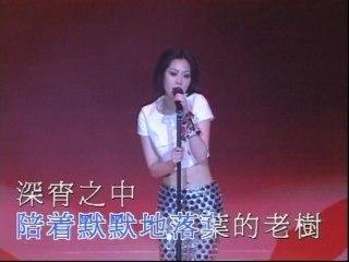 Shirley Kwan - Pan Ni Han Zi