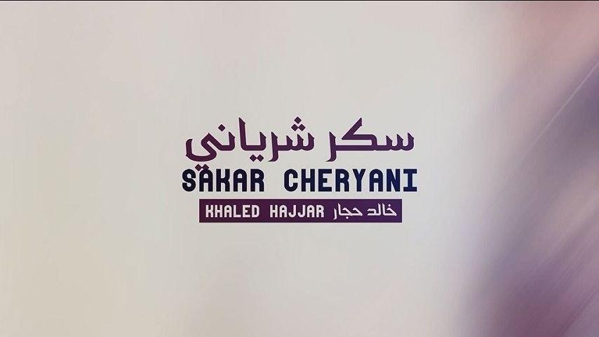 Khaled Hajjar - Sakar Cheryani