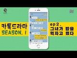 [톡드라마 시즌1] 2회 - 그녀가 밥을 먹자고 했다 [썸부터 연애까지] #잼스터