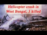 Army helicopter crashes in West Bengal, 3 officers killed | Oneindia News
