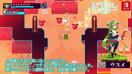 Overview trailer de Kamiko