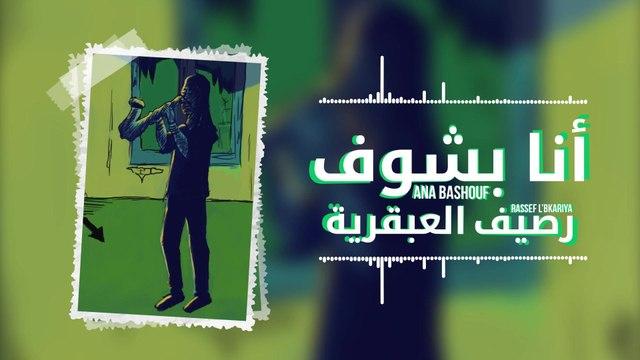 Rassef L'bkariya - Ana Bshouf