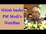Nitish Kumar supports PM Modi's Demonetization move, Watch Video | Oneindia News