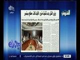 غرفة الأخبار | تعرف على أبرز ماتناولته الصحف العربية والعالمية