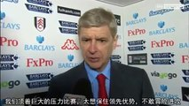 Fulham vs Arsenal 0-1 - Wenger Pro Match Interview 130420 (中文字幕 )