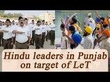 Hindu leaders on target of Khalistani terrorist in Punjab | Oneindia News