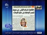 غرفة الأخبار | تعرف على أبرز ماتناولتة الصحف العربية والعالمية