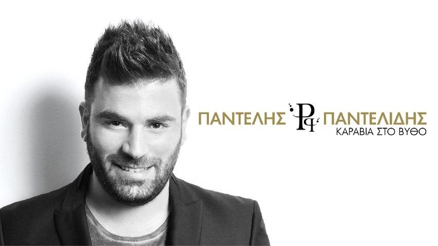 Pantelis Pantelidis - Karavia Sto Vitho