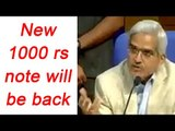 1000 note to be reintroduced by RBI with new features | Oneindia News