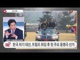 매티스 미 국방장관, 왜 첫 방문지로 한국을 택했나?[최희준의 왜]
