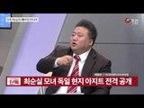 'K스포츠재단', 최순실 모녀 뒷바라지?…'더블루K'의 미스터리 [김광일의 신통방통]