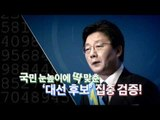 TV조선, '2017 대선 주자에게 묻는다' 첫 방송