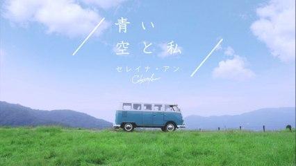 Celeina Ann - Aoisora To Watashi