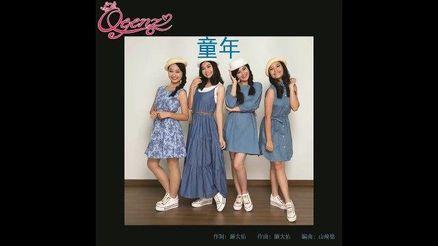[Q-Genz 巧千金] 童年 -- 那些年,我们一起唱的童谣 官方歌词版 (Official Lyric MV)