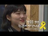 [수고했어, 오늘도] 벚꽃을 보면 친구들이 생각나요 #18 원더걸스 선미