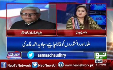 Blasphemy Law is baseless and totally  against Quran & Hadees. Javed Ghamdi