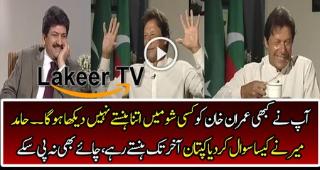 Imran Khan is laughing like a Young Boy