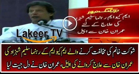 Imran Khan Is Giving Reply to Saleem Shahzad Over his Appeal