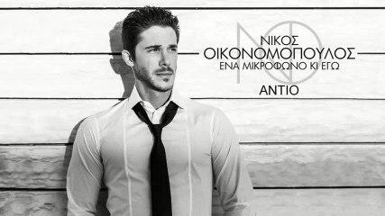 Nikos Oikonomopoulos - Adio