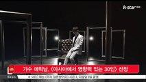 가수 에릭남, 미 매체 [2017년 아시아에서 영향력 있는 30인] 선정