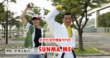 경마예상, 경마결과 『 sUNMA 쩜 ME 』  사설경정