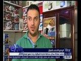 غرفة الأخبار | تصاعد معاناة سكان منطقة الكرادة العراقية جراء تدهور الوضع الامني