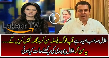 Talal Chaudhry is Getting Angry on Geo News