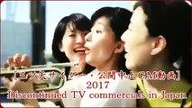 三ツ矢サイダー・公開中止になったCM [2017年] /Discontinued TV commercials in Japan