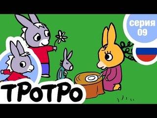 TPOTPO - Серия 09 - Тротро влюбился
