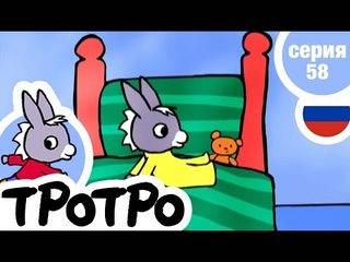 TPOTPO - Серия 58 - Тротро и его ноги