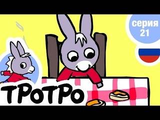TPOTPO - Серия 21 - Тротро умывается