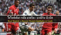 Real Madrid vs Bayern Munich highlights & Goals 18/04/2017