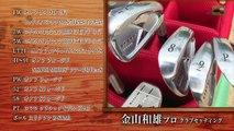 金山和雄プロVSレオグラードゴルフクラブ所属アマチュアINコース 第232回戦ゴルフ侍、見参!