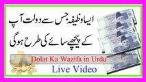 Dolat Ka Wazifa in Urdu  Dolat Ka Wazifa in Urd   Dalat pane ka Wazifa   Dolat Pane ki Dua