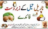 coconut oil benefits coconut oil benefitsfor skin coconut oil benefits in urdu hindi