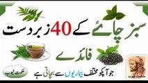 green tea benefits green benefits in urdu hindi green tea ke fayde green tea ke faide green tea tips