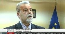 Διευθυντής της ΥΠΑΑΠΕΔ Γιώργος Ζησσιμάτος για τις Επενδύσεις στην ακίνητη περιουσία του Στρατού