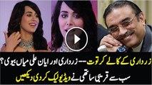 Zulfiqar Mirza Says the Asif Zardari Relation With Ayan Ali