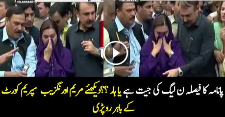 Maryam Aurangzeb Crying After Panama Verdict