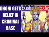 MS Dhoni gets relief from Supreme Court in Lord Vishnu photo criminal case | Oneindia News